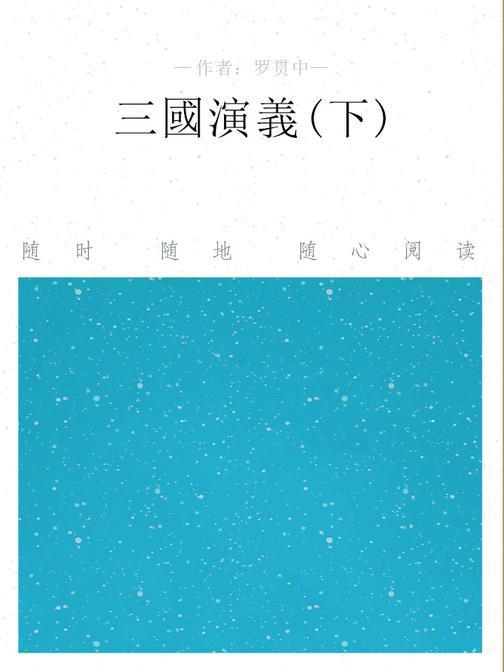 三國演義(下)