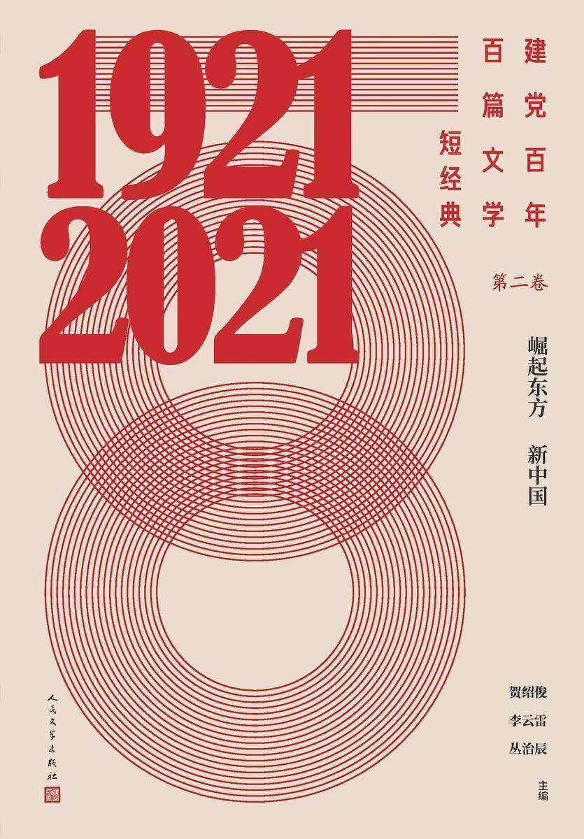 建党百年百篇文学短经典.第二卷,崛起东方新中国