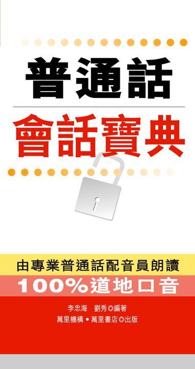 普通話會話寶典(仅适用PC阅读)