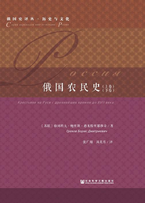 俄国农民史(全2卷)(俄国史译丛·历史与文化)