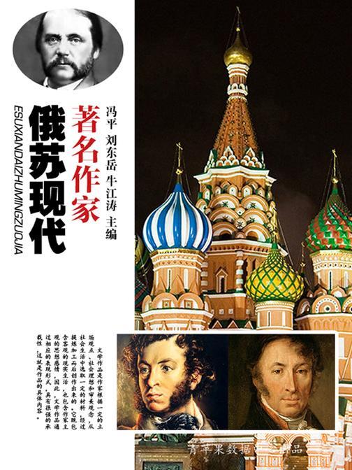 俄苏现代著名作家