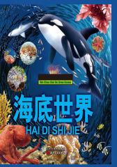海底世界(仅适用PC阅读)