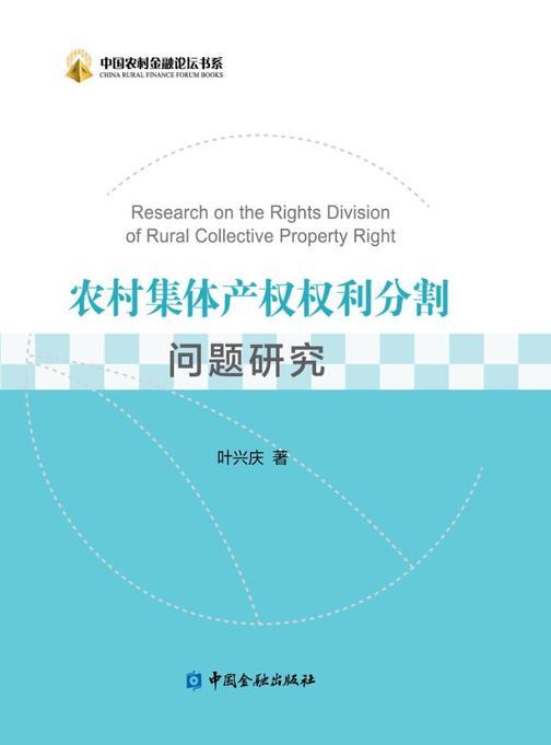 农村集体产权权利分割问题研究