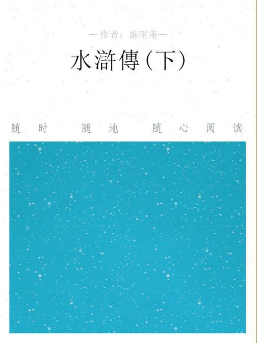 水滸傳(下)