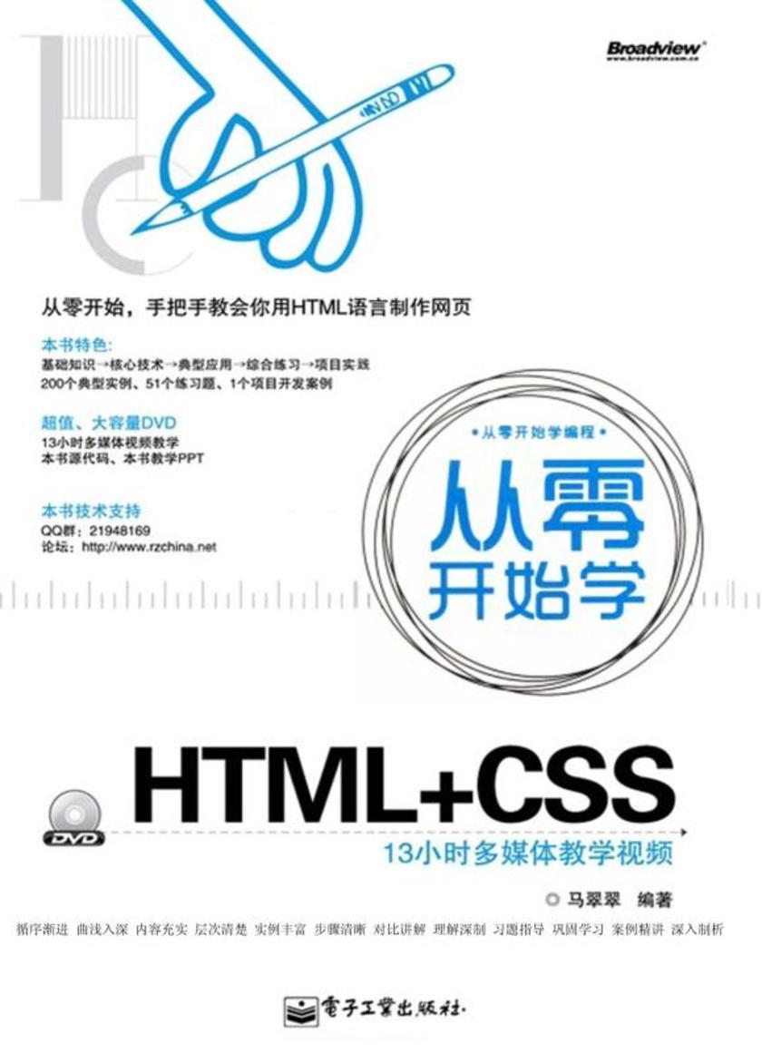 从零开始学HTML+CSS(含DVD光盘1张)