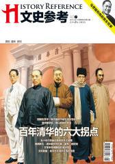 文史参考 半月刊 2011年第8期(电子杂志)(仅适用PC阅读)