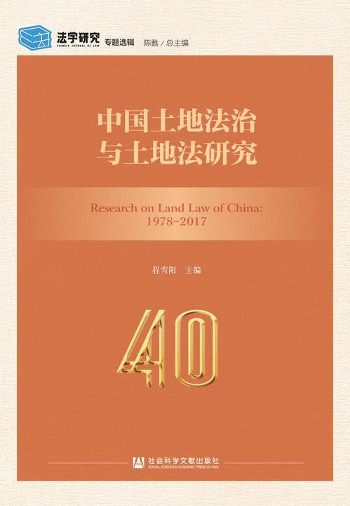 中国土地法治与土地法研究