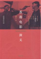 香港电影演义(试读本)