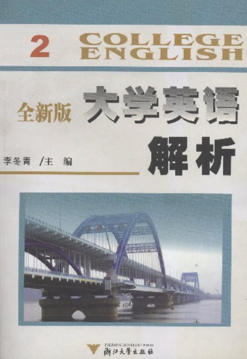 全新版大学英语解析.2(仅适用PC阅读)