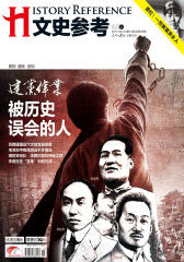 文史参考 半月刊 2011年第11期(电子杂志)(仅适用PC阅读)