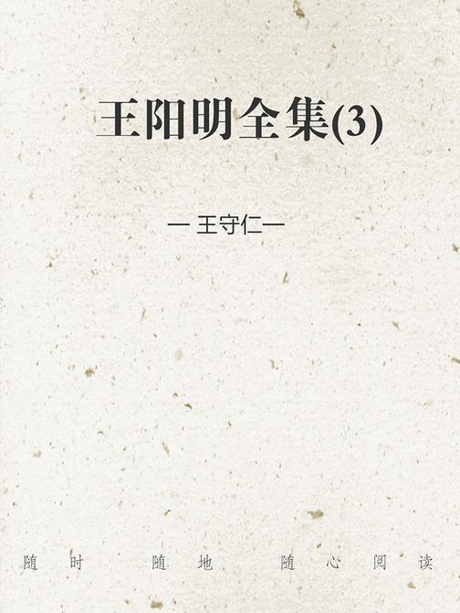 王阳明全集(3)