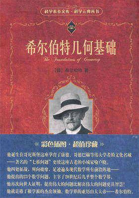 科学素养文库·科学元典丛书:希尔伯特几何基础(科学素养文库·科学元典丛书)