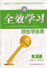 全效学习系列丛书:数学·北师大版·九年级下册(仅适用PC阅读)