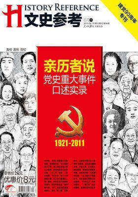 文史参考 半月刊 2011年第12期(电子杂志)(仅适用PC阅读)