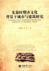 先秦时期齐文化背景下城市与建筑研究