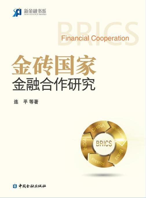 金砖国家金融合作研究