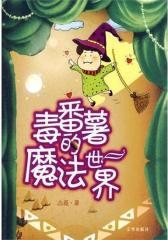 毒番薯的魔法世界(试读本)