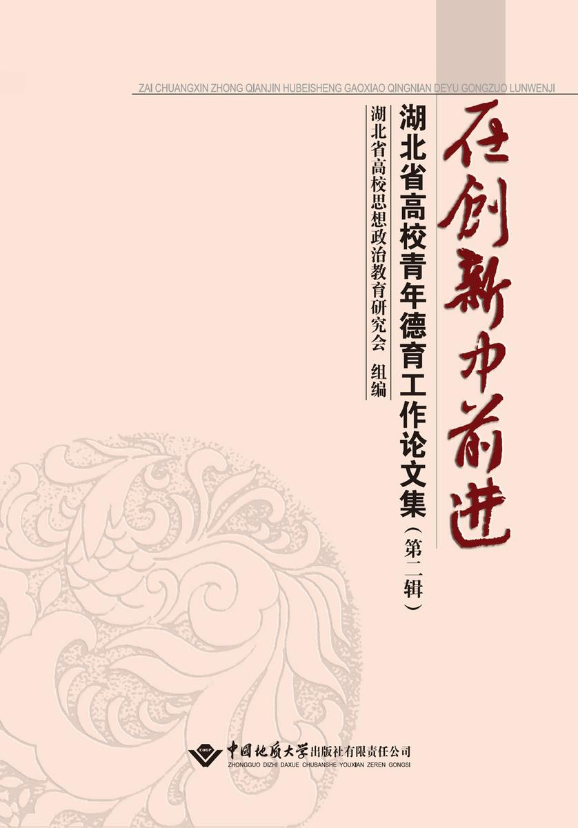 在创新中前进——湖北省高校青年德育工作论文集(第二辑)