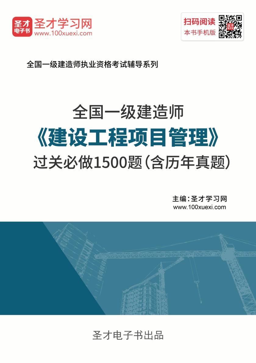 2019年一级建造师《建设工程项目管理》过关必做1500题(含历年真题)