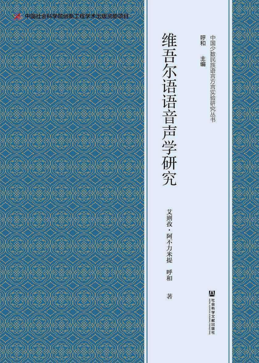 维吾尔语语音声学研究