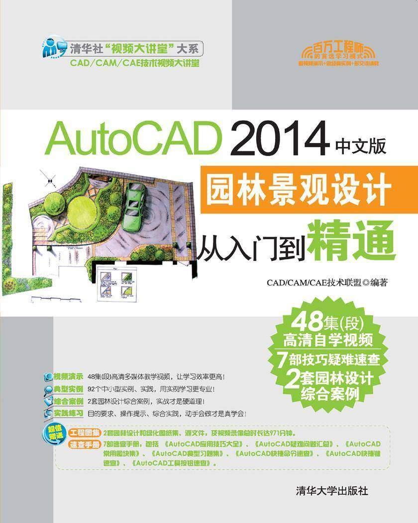 AutoCAD 2014中文版园林景观设计从入门到精通(光盘内容另行下载,地址见书封底)