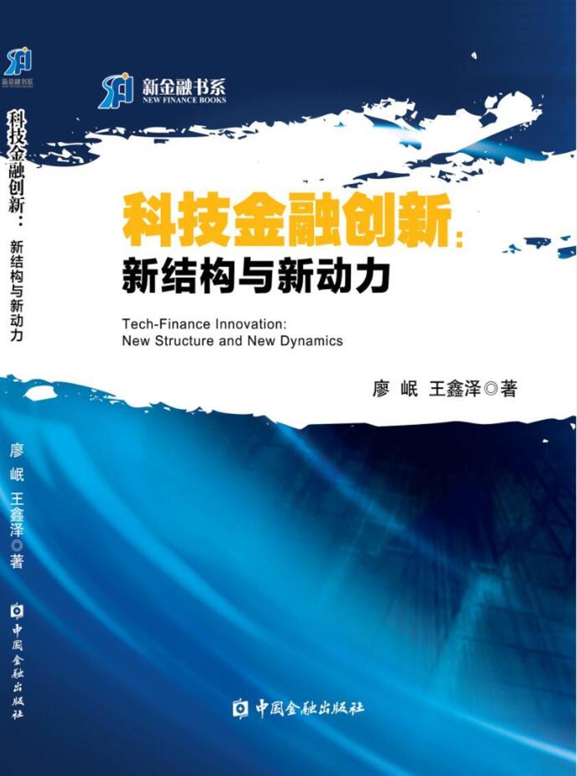 科技金融创新:新结构与新动力