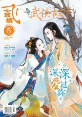 飞言情B-2018-01期(电子杂志)