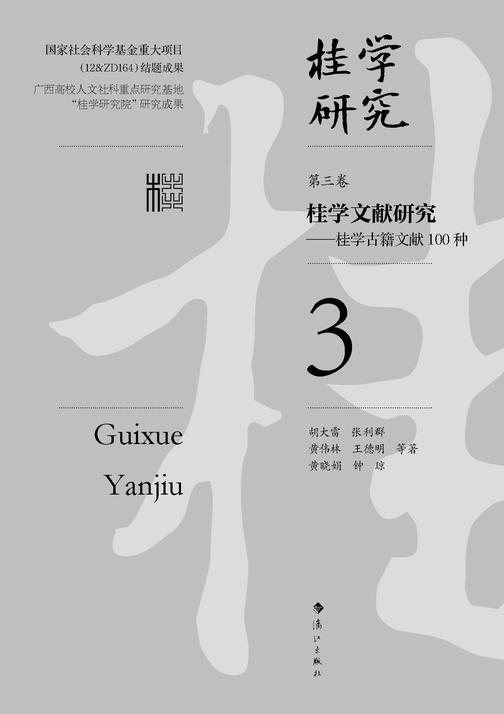 桂学文献研究(桂学研究3)