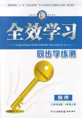 全效学习系列丛书:物理·江苏科技版·9年级上册(仅适用PC阅读)