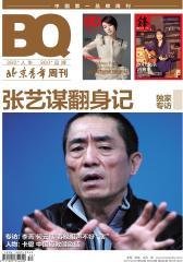 北京青年 周刊 2011年52期(电子杂志)(仅适用PC阅读)