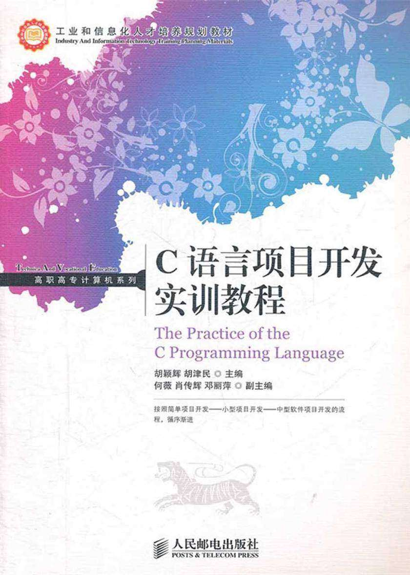 C语言项目开发实训教程(仅适用PC阅读)