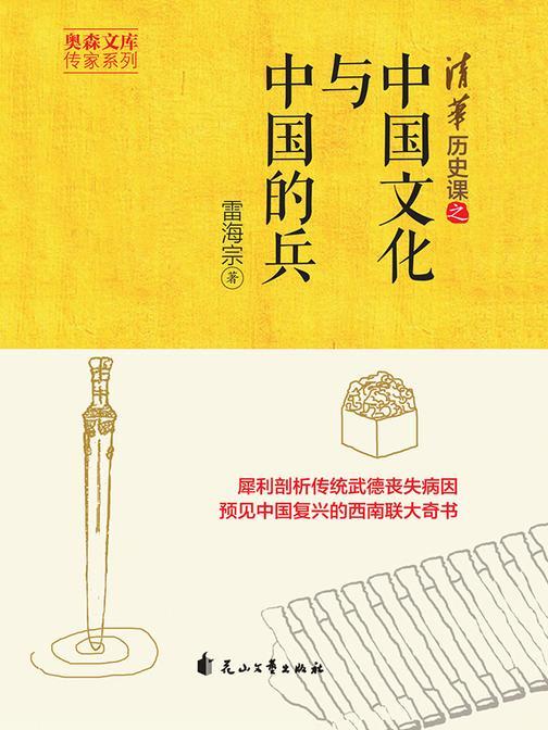 清华历史课之中国文化与中国的兵(传家系列)