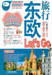 东欧旅行Let'sGo(畅销版)