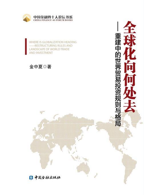 全球化向何处去——重建中的世界贸易投资规则与格局