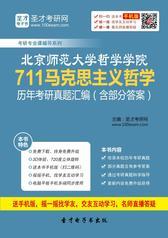北京师范大学哲学学院711马克思主义哲学历年考研真题汇编(含部分答案)
