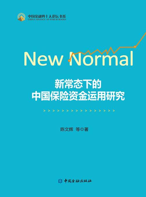 新常态下的中国保险资金运用研究