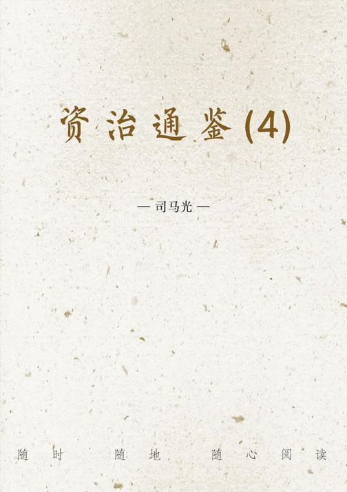 资治通鉴(4)