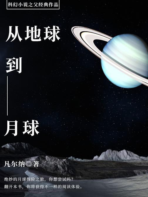 凡尔纳经典作品:从地球到月球