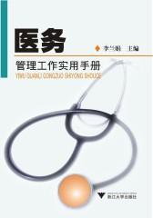 医务管理工作实用手册