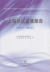上海郊区发展报告(2013~2014)
