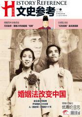 文史参考 半月刊 2011年第18期(电子杂志)(仅适用PC阅读)