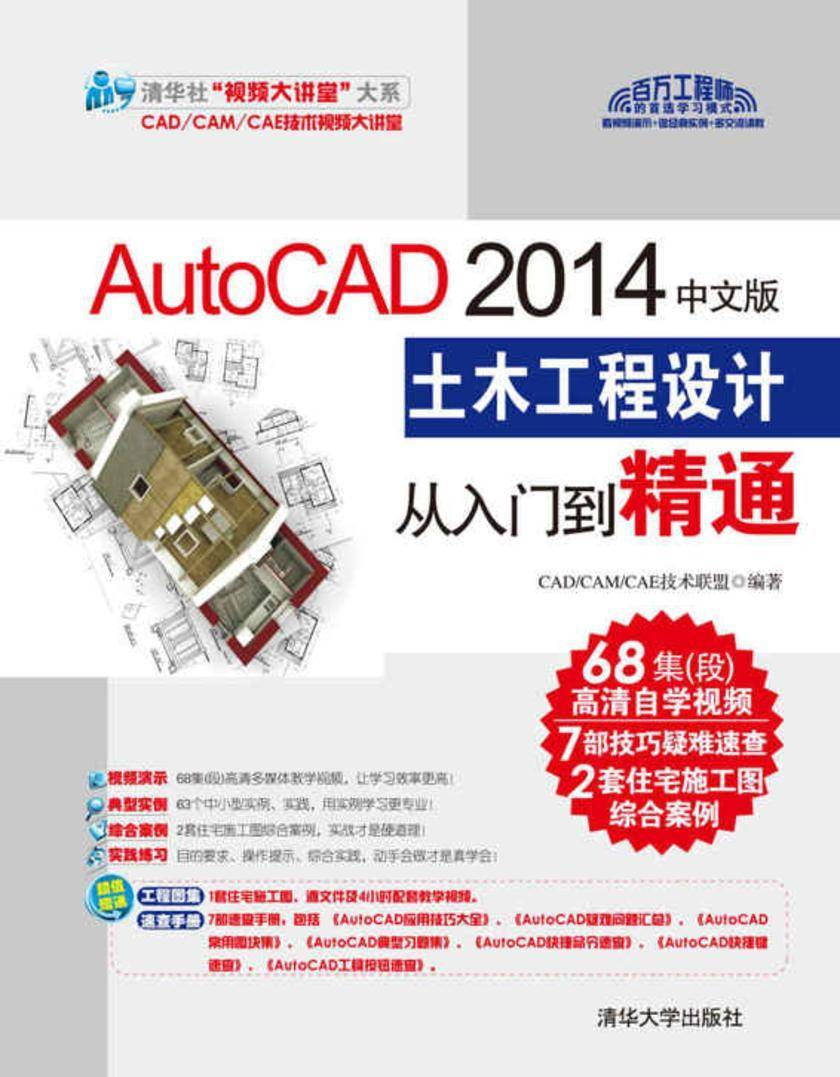 AutoCAD 2014中文版土木工程设计从入门到精通(光盘内容另行下载,地址见书封底)