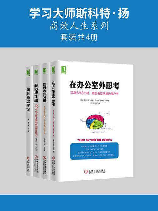 学习大师斯科特·扬高效人生系列(套装共4册)