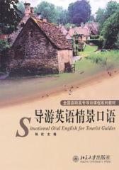 导游英语情景口语(全国高职高专项目课程系列教材)