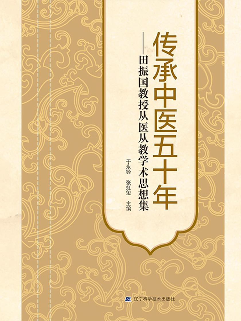 传承中医五十年:田振国教授从医从教学术思想集