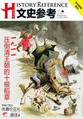 文史参考 半月刊 2011年第19期(电子杂志)(仅适用PC阅读)