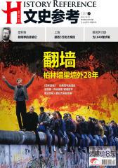 文史参考 半月刊 2011年第20期(电子杂志)(仅适用PC阅读)
