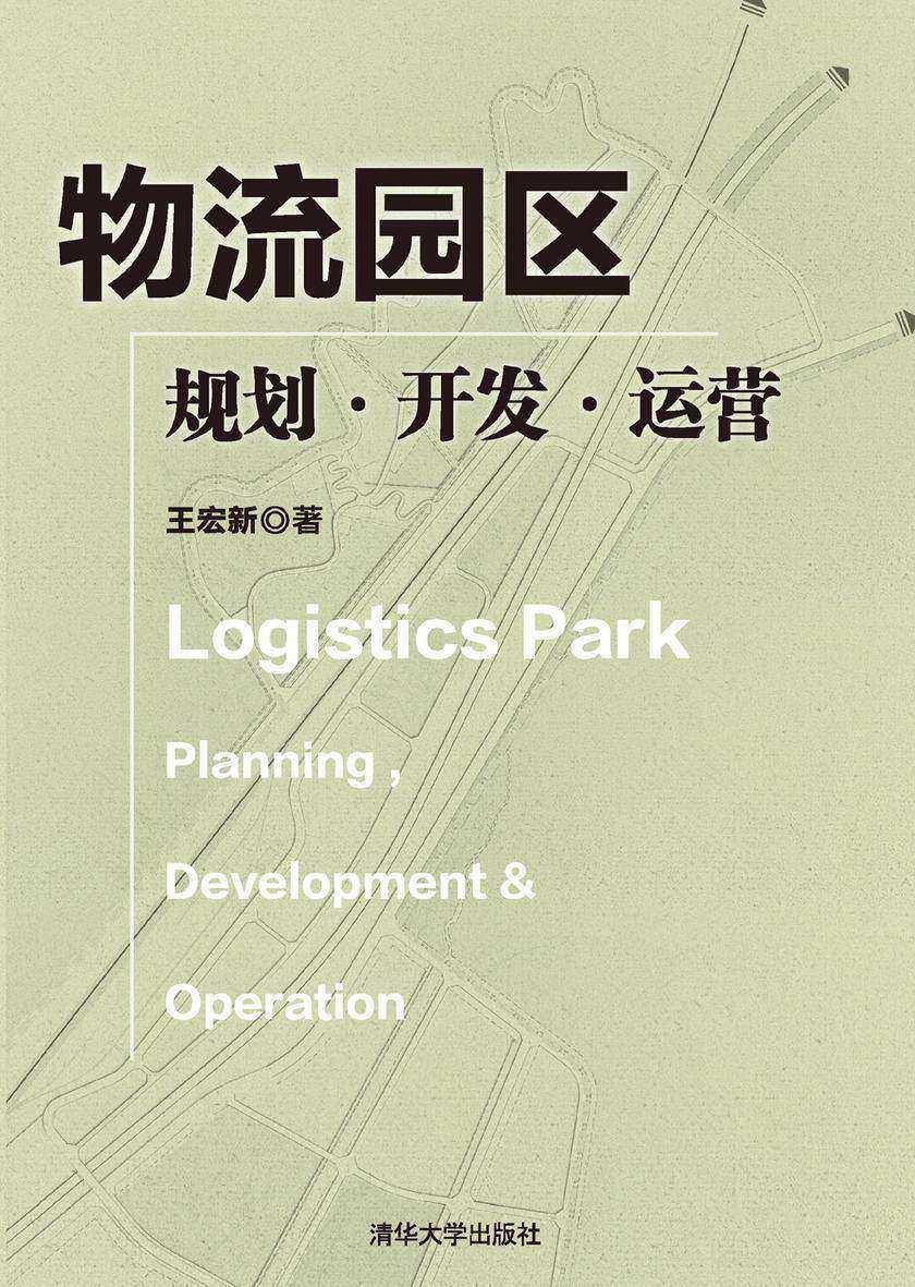 物流园区:规划·开发·运营