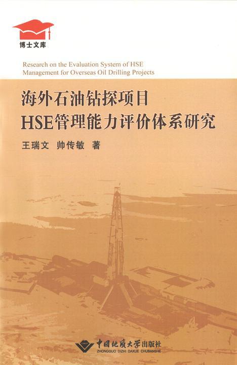 海外石油钻探项目HSE管理能力评价体系研究
