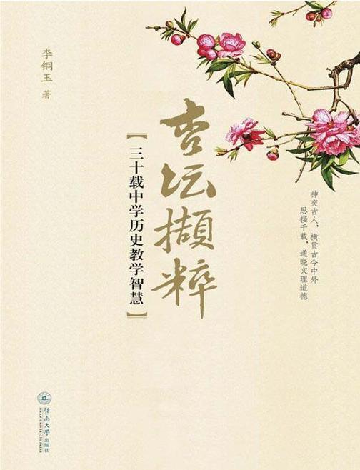 杏坛撷粹三十载中学历史教学智慧